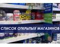 Открыт магазин м.Новые черемушки с 01.08.20!