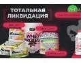 МЕГА акции на спортивное питание и аксессуары!