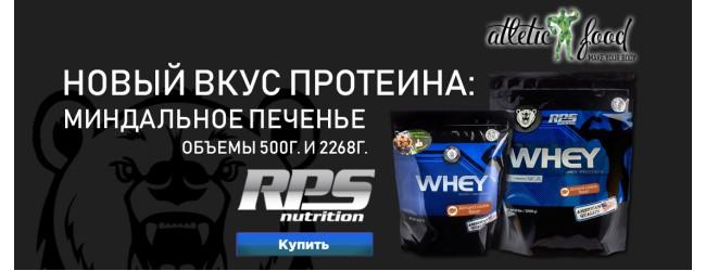 Миндальное печенье - новый вкус от RPS
