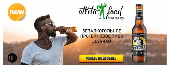 Протеиновое пиво JoyBrau в Атлетик Фуд!