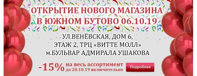 Открытие магазина в Южном Бутово!