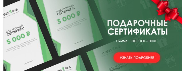 NEW! Подарочные сертификаты на 1000р., 3000р., 5000р.