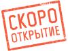 Открытие нового магазина на м.Бульвар Адмирала Ушакова