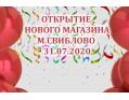 Открытие нового магазина м.Свиблово!