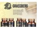 NEW! Добавки для здоровья от Grassberg