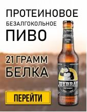 Протеиновое пиво JoyBrau
