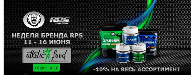 Неделя бренда RPS