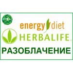 Energy Diet  и Herbalife. Разоблачение