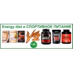 Energy Diet и спортивное питание. Сравнение.