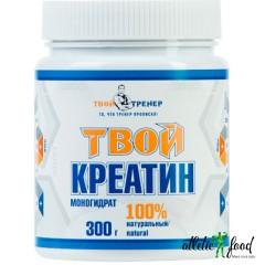 Твой Тренер ТВОЙ Креатин   -  300 грамм