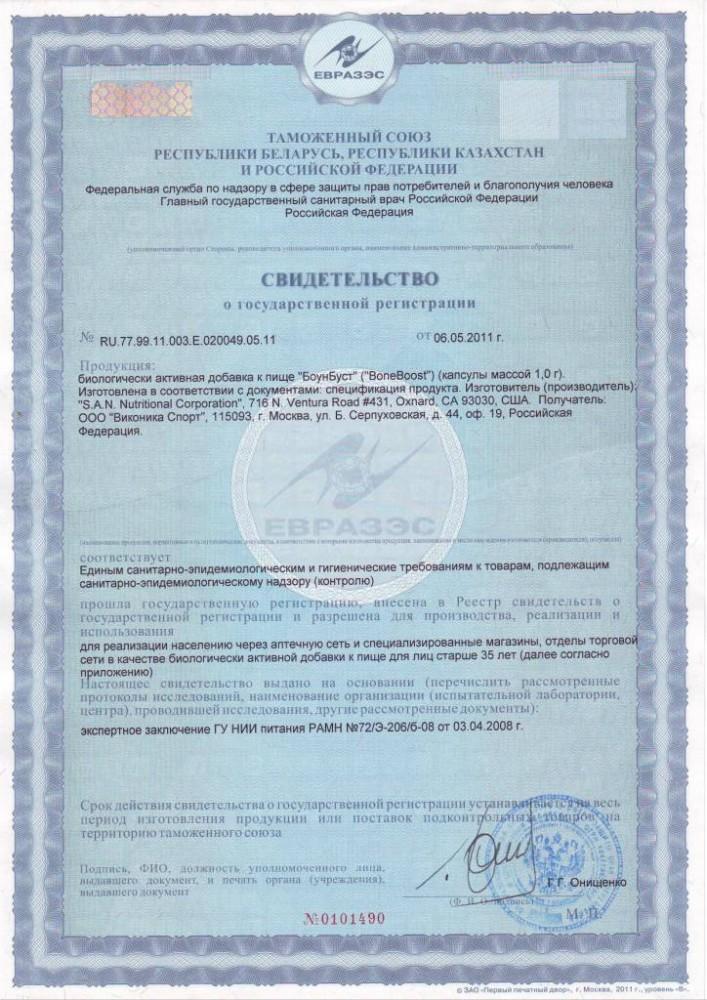 сертификат на спортивное питание купить