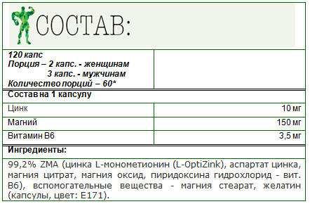 zma купить в москве