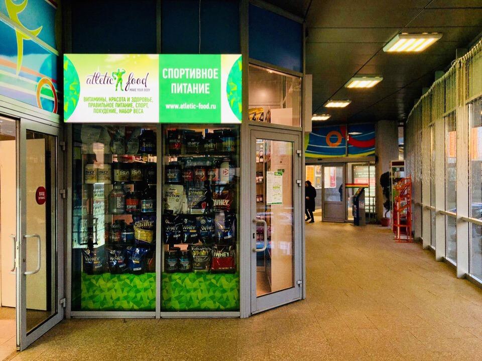 Магазин спортивного питания Люберцы