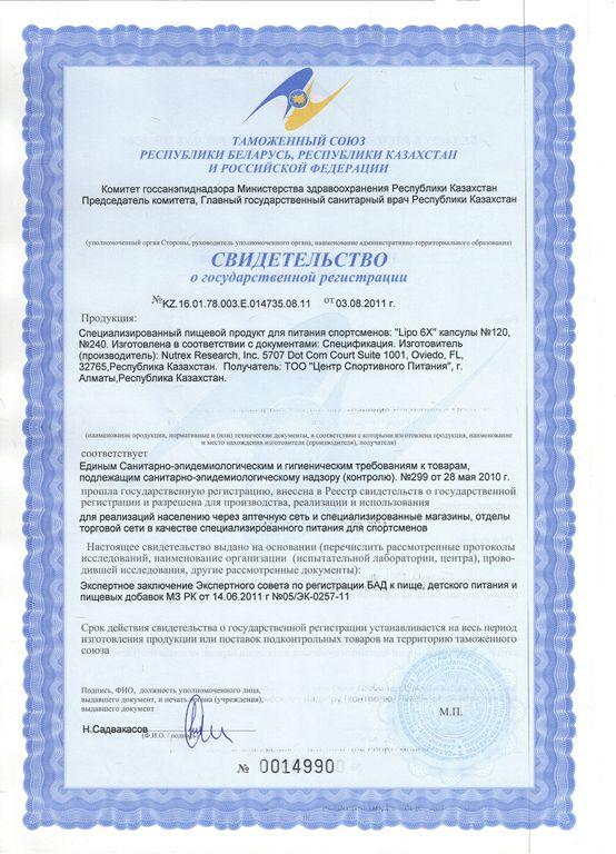 сертификат lipo-6x