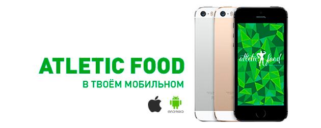 мобильное приложение Атлетик Фуд спортпит