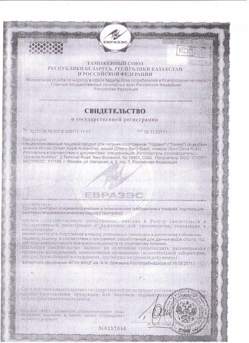 магазин спортивного питания купить сертификат